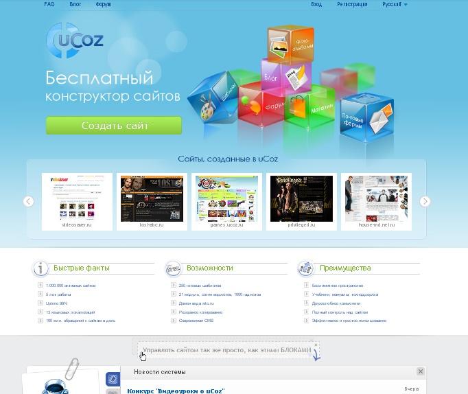 Ucoz ru создать сайт бесплатно ucoz