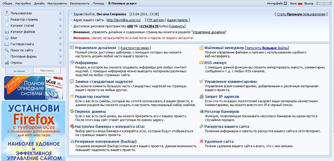 Скачать учебник создание сайта ucoz компания вилли сайт