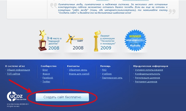 Учебник ucoz.создание сайтов скачать бесплатно сделать сайт бесплатно без регистраций